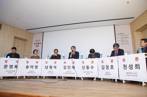 서울시주거복지센터 관계자들이 지난 6일 서울하우징랩에서 성과보고회를 열고 있다.ⓒ서울주택도시공사