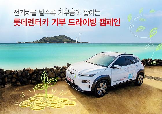 롯데렌탈, 친환경 기부 드라이빙 캠페인 시즌2 성료 ⓒ롯데렌탈