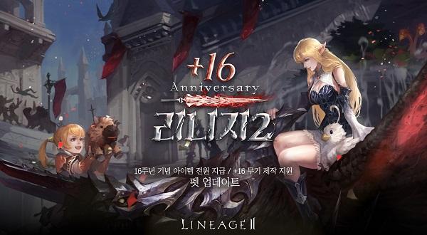 16주년 기념 이벤트 이미지ⓒ엔씨소프트