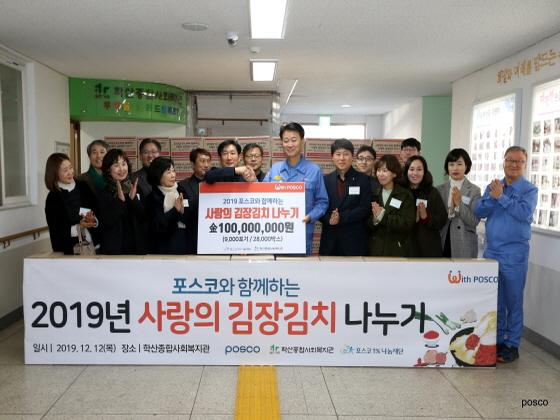 12일 오후 학산종합사회복지관에서 진행된 '사랑의 김장김치' 전달식 행사에서 관계자들이 기념사진을 찍고 있다.(중앙 우측 오형수 포항제철소장). ⓒ포스코