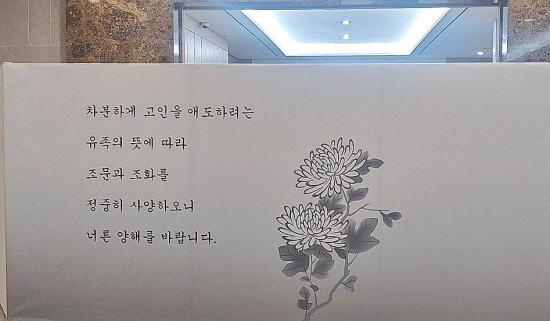 고(故) 구자경 LG 명예회장의 빈소 앞에 가림막이 세워져 있다.ⓒ연합