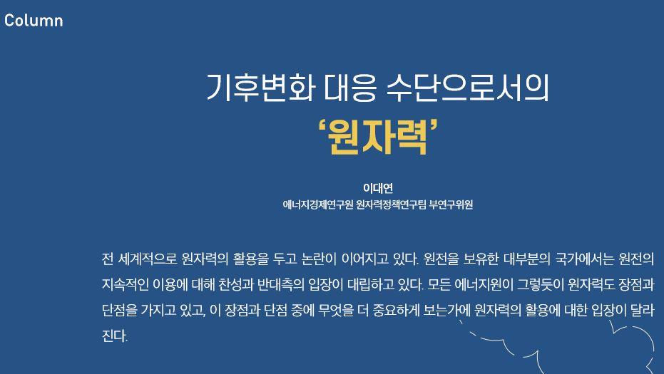 한국환경공단이 운영하는 기후변화홍보포털에서 매월 발간하는 기후변화 뉴스레터 12월호에 실린 이대연 에너지경제연구원 부연구위원의 칼럼.