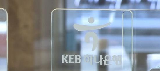 KEB하나은행이 외환파생상품 키코(KIKO) 사태의 추가 분쟁 자율조정을 진행하는 은행 협의체에 처음으로 참여한다.ⓒ연합