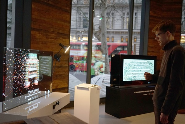 관람객들이 AR(증강현실) 제스처 인식기술과 소리 시각화 기법이 적용된 투명 올레드 사이니지를 통해