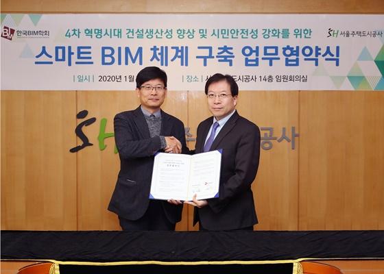 (왼쪽부터)심창수 한국BIM학회 회장과 김세용 SH공사 사장이 14일 SH공사에서 스마트 BIM 체계 구축 업무협약을 체결했다.ⓒSH공사