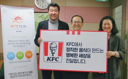 (사진 왼쪽부터) KFC 엄익수 대표, 여명학교 이흥훈 교장, 조명숙 교감이 기념 사진 촬영에 임하고 있다. ⓒKFC