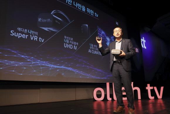 구현모 KT CEO 내정자가 지난해 11월 서울 종로구 KT스퀘어에서 AI를 기반으로 개인화된 IPTV 3대 혁신 서비스를 발표하고 있다.ⓒKT