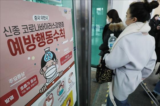 서울 용산구 서울역에 부착된 신종 코로나 바이러스 감염증(우한 폐렴) 관련 포스터 옆으로 마스크를 착용한 시민들이 길을 지나고 있다. 본문과 무관함.ⓒ데일리안DB