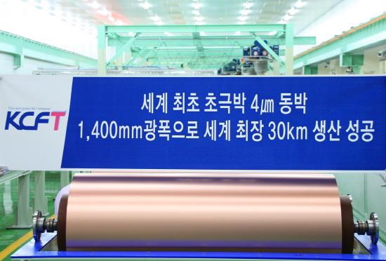 KCFT는 세계 최초로 초극박 4㎛ 동박 양산에 성공했다.