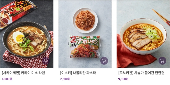 마켓컬리서 판매 중인 라멘 상품. ⓒ마켓컬리 홈페이지 캡쳐