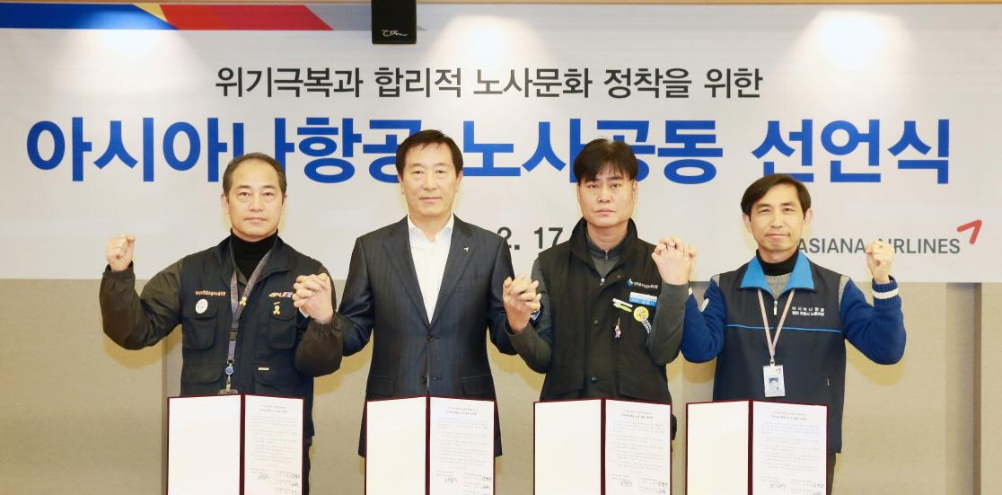 17일 서울시 강서구 아시아나항공 본사에서 한창수 아시아나항공 사장(왼쪽에서 두 번째)이 3대 노조와 함께
