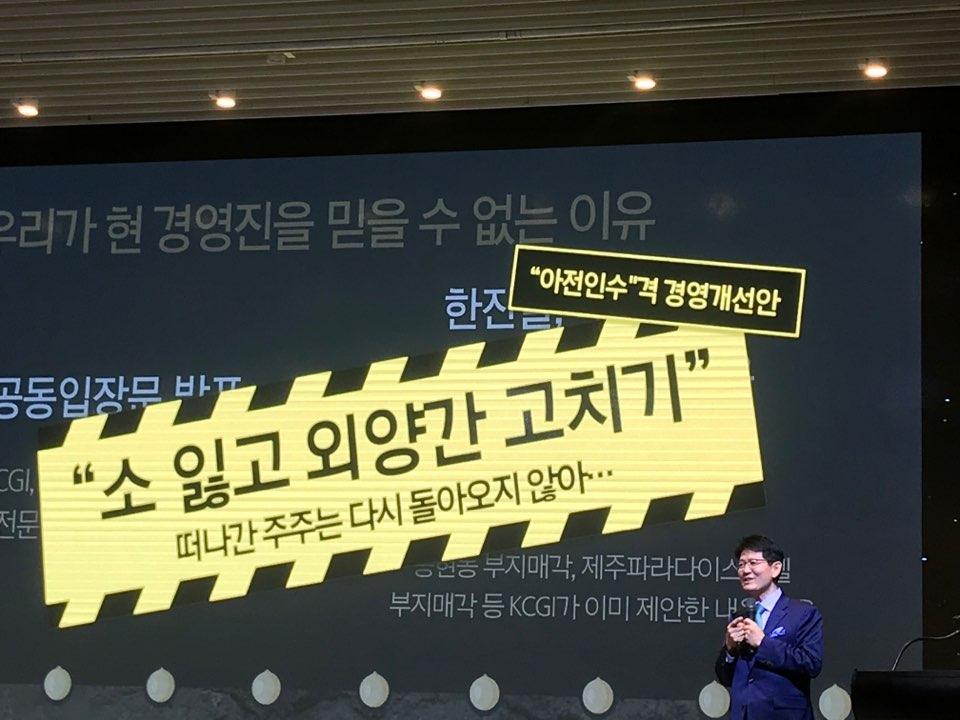 강성부 KCGI 대표가 20일 열린
