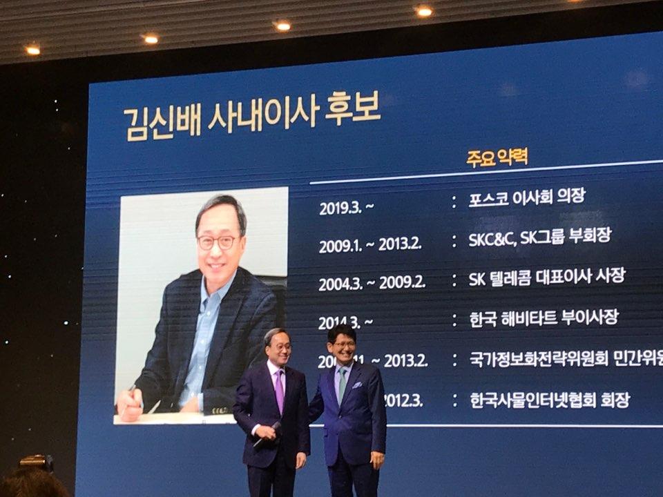 3자연합이 한진칼 사내이사 후보로 추천한 김신배 전 SK그룹 부회장(왼쪽)과 강성부 KCGI 대표.ⓒEBN