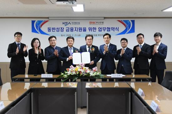 BNK부산은행은 21일 한국해운조합 부산지부에서 한국해운조합(KSA)과