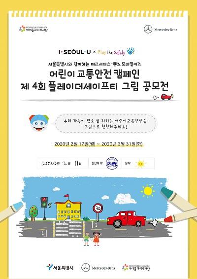 어린이 교통안전 캠페인