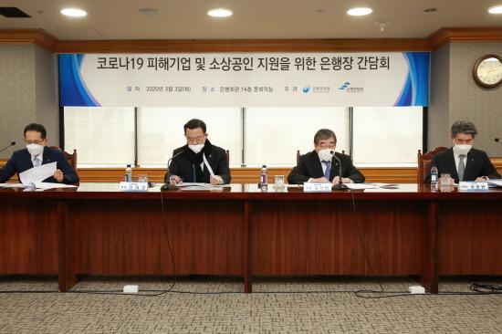 금융감독원과 은행연합회는 3일 오후 서울 중구 은행회관에서 은행장 간담회를 열고