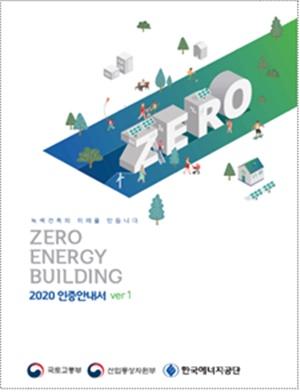 제로에너지건축물 2020 인증안내서.ⓒ국토교통부