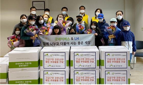 LH 서울지역본부가 굿네이버스와 함께 본부관할 임대주택에 거주하는 아동 및 청소년 442명에게 식료품키트와 위생키트를 지원했다.ⓒLH