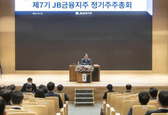JB금융지주는 26일 본점 3층 대강당에서 제7회 정기 주주총회를 개최했다.ⓒJB금융지주
