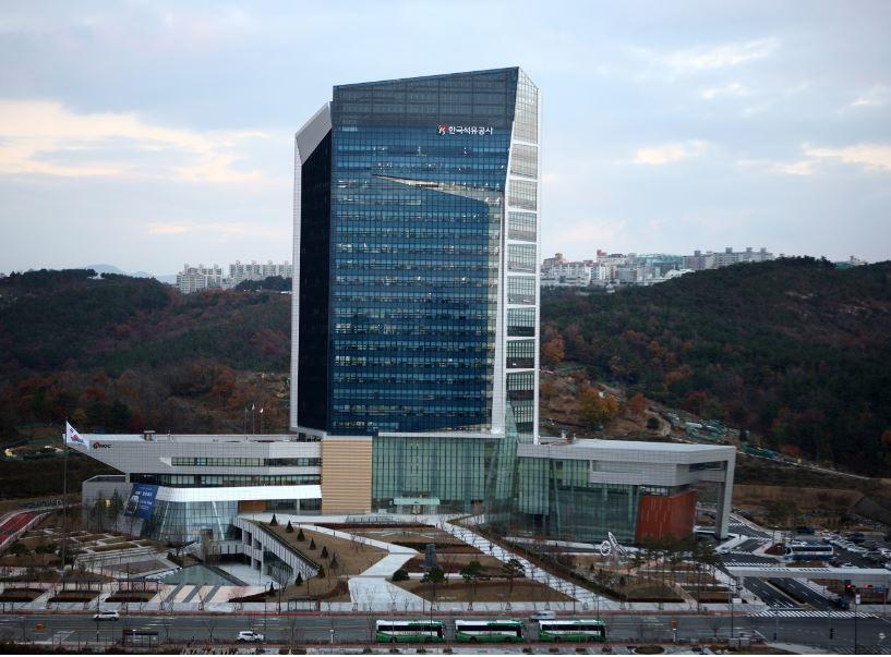 한국석유공사 울산 본사.