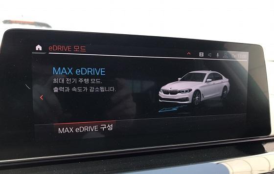 전기 주행 모드인 MAX eDrive 모드 ⓒEBN