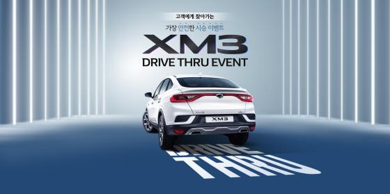 XM3 드라이브 스루 이벤트 실시ⓒ르노삼성차