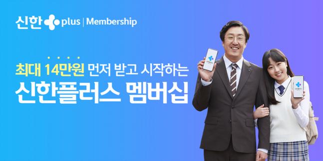 신한금융그룹은 15일 금융권 최초의 멤버십 혜택과 금융거래를 결합한 금융플랫폼인