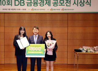 DB금융경제 공모전,최우수상 등 16개팀 '시상'