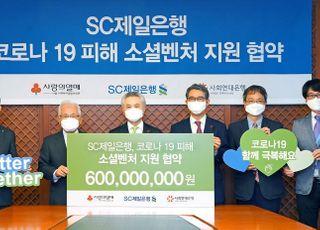 사회연대은행, SC제일은행 등과 소셜벤처 지원협약