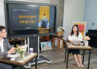 [포토]KB국민은행, 유튜브 생방송 '은퇴·노후' 준비하려면