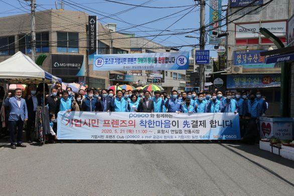기업시민 프렌즈 클럽에 참여한 포스코그룹과 공급사 임직원이 21일 포항시 남구 연일시장에서 선결제 장보기 행사를 진행했다. ⓒ포스코