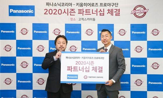 파나소닉코리아와 키움히어로즈가 2020 시즌 파트너십 협약을 체결한 가운데 쿠라마 타카시 파나소닉코리아 대표(왼쪽)와 김치현 키움히어로즈 단장(오른쪽)이 기념촬영을 하고 있다. ⓒ파나소닉코리아