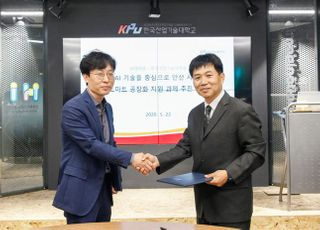 [포토] SKT, 산기대와 맞손…中企 스마트공장화 지원