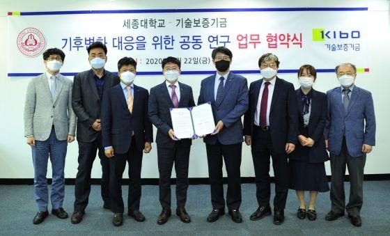 (왼쪽 네번째부터)윤범수 기보 이사, 엄종화 세종대 부총장, 전의찬 세종대 기후변화센터장이 22일 서울 세종대학교에서