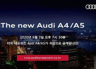 '더 뉴 아우디 A4·A5' 6월 3일 디지털 출격