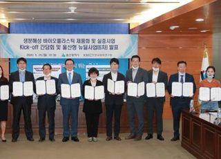 """SKC, 식물성 고강도 바이오플라스틱 기술 확보…""""조기 상업화 추진"""""""