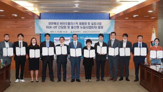 SKC는 25일 울산시청에서 한국화학연구원 및 울산시와 협약을 맺고 산업통상자원부가 실시하는 '생분해성 바이오플라스틱 제품화 및 실증사업