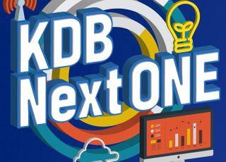 산업은행, 스타트업 보육프로그램 'KDB NextONE' 출범