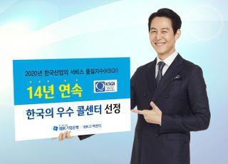 IBK기업은행, 14년 연속 '한국의 우수 콜센터' 선정