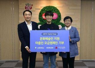 신한카드, 문화예술 단체 지원 앞장