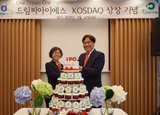 """드림씨아이에스 """"온라인으로 상장 기념행사 진행"""""""