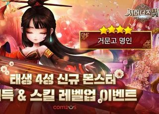 컴투스 '서머너즈 워' 신규 몬스터 2종 업데이트