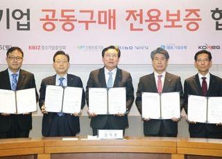 신보, 800억원 규모 중소기업 공동구매 보증 지원