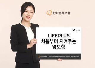 한화손보, '(무)LIFEPLUS 처음부터 지켜주는암보험' 출시