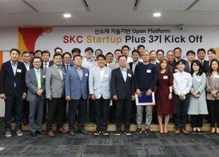 """'자상한' 기업 SKC """"신소재 기술기반 플랫폼 中企 지원 확대"""""""