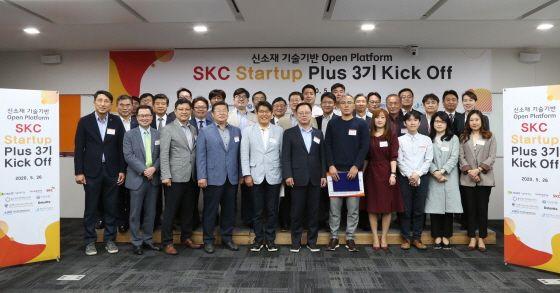 SKC는 26일 서울 종로구 본사에서 '스타트업 플러스 3기 워크숍'을 개최했다 ⓒSKC