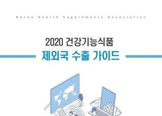 건기식협회 '건강기능식품 제외국 수출 가이드' 발간