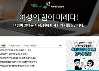 [포토]서부여성발전센터, 온라인쇼핑몰 창업 과정 등 운영