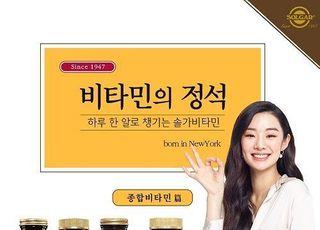 한국솔가 '비타민의 정석' 할인 기획전 진행