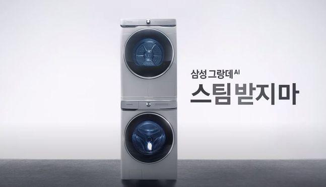 삼성 그랑데AI 유튜브 광고 캡쳐. ⓒ삼성전자